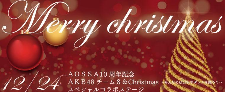 AOSSAクリスマス